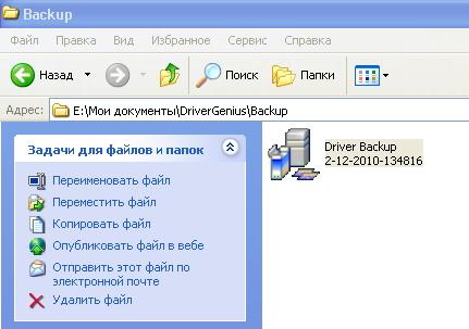 backup-drivers-5