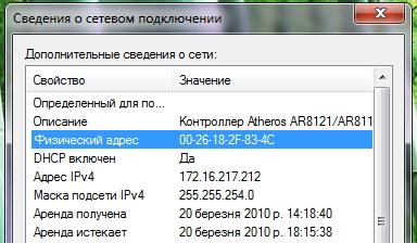 smotrim-mac-adres
