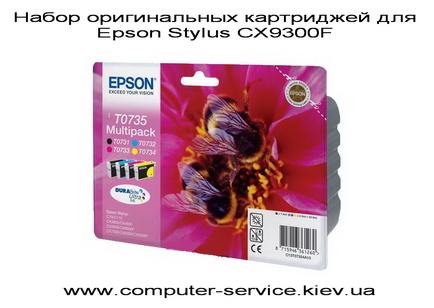 epson-durabrite-ultra-cx9300f