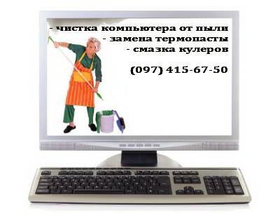 chistka-komputera-ot-pyli