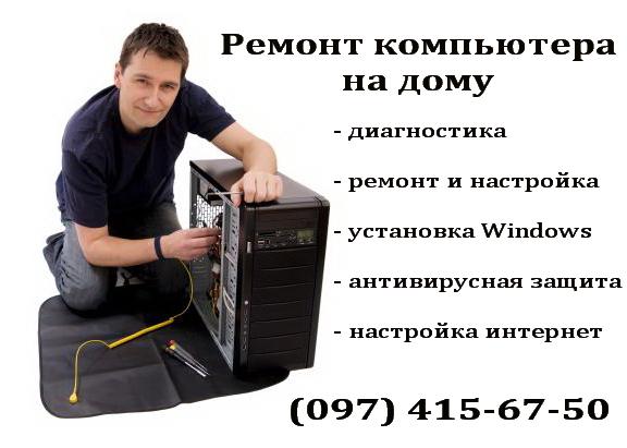 Ремонт компьютера в лобне на дому