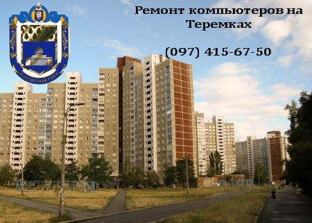 remont_kompyuterov_na_teremkakh