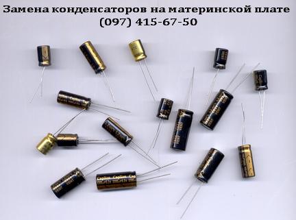 zamena-kondensatorov-na-materinskoj-plate