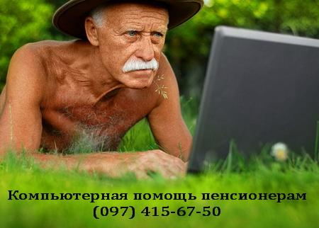 old-man-at-computer