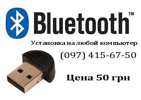 ustanovka_bluetooth_na_kompyuter