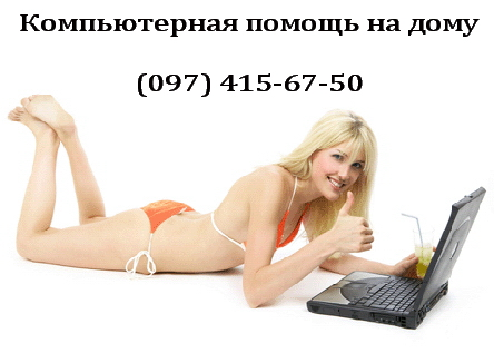 komputernaja-pomow-na-domu