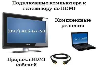 HDMI кабель купить