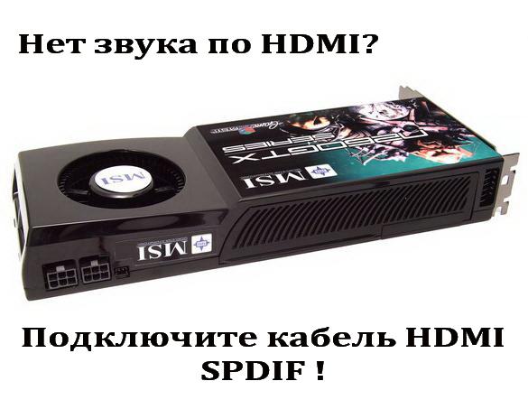 HDMI и звук