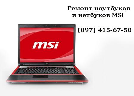 Ремонт ноутбуков MSl