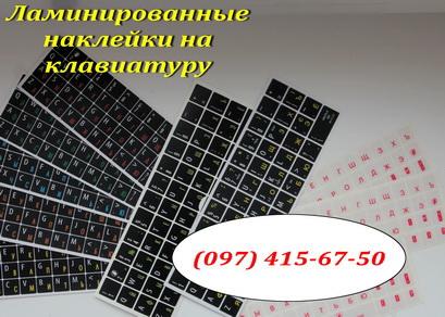 Купить русские наклейки на клавиатуру ламинированные