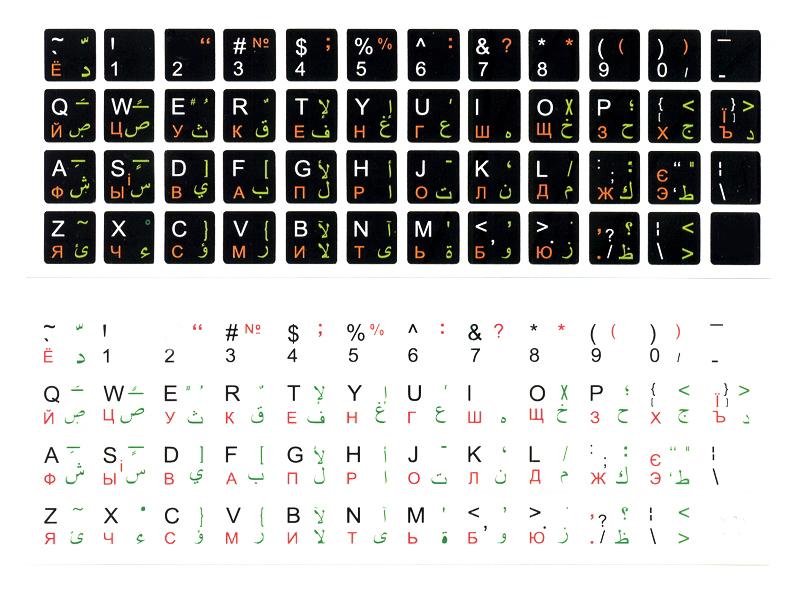 арабский клавиатура скачать - фото 11
