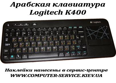Арабская клавиатура Logitech K400