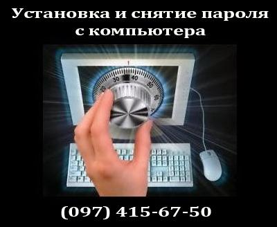 Cнятие пароля с компьютера