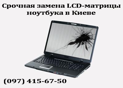 Замена матрицы ноутбука Киев
