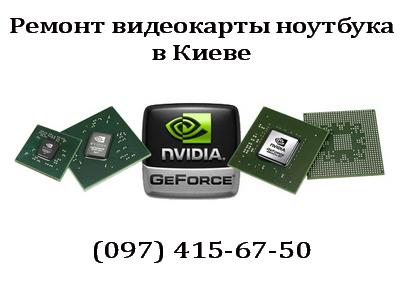 Ремонт видеокарты ноутбука в Киеве