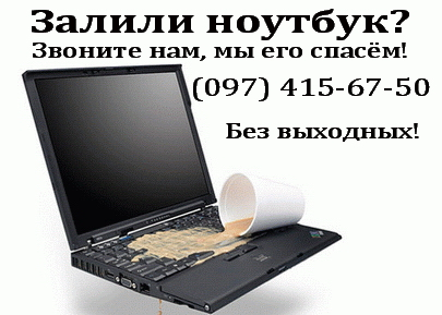 Ремонт ноутбука после залития в Киеве