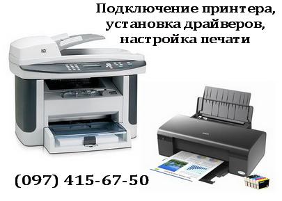 Подключение принтера Киев