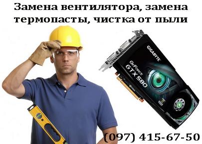Профилактика видеокарты в Киеве
