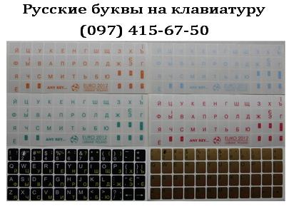 Русские буквы на клавиатуру