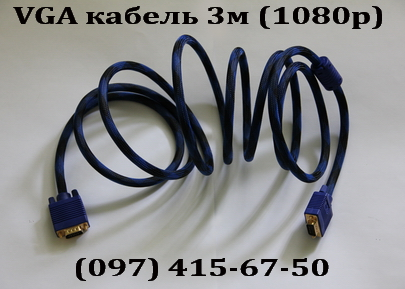 Качественный кабель VGA 3 метра