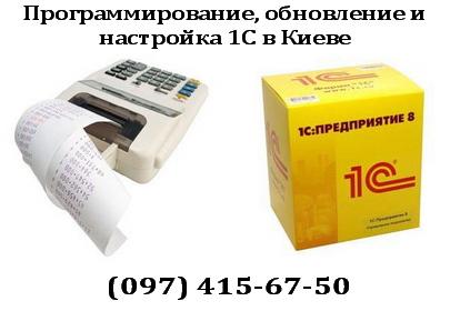 Программирование 1С, обновление 1С и настройка 1С в Киеве