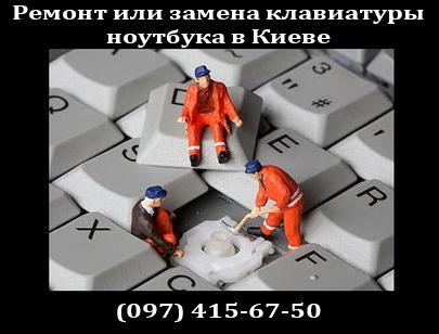 ремонт клавиатуры ноутбука киев