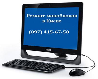 Ремонт моноблоков в Киеве