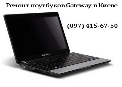 Ремонт ноутбуков Gateway в Киеве