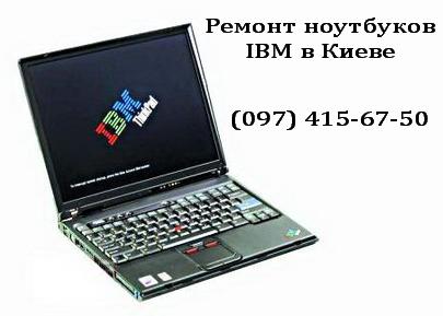 Ремонт ноутбуков IBM