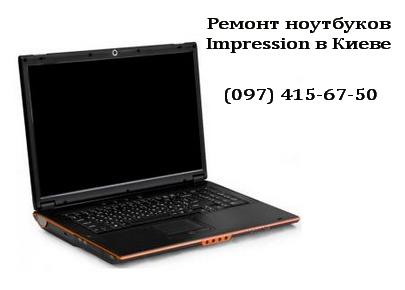 Ремонт ноутбуков Impression
