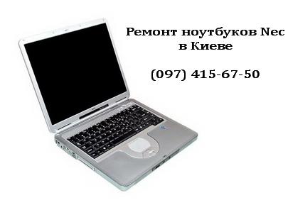 Ремонт ноутбуков Nec