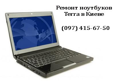 Ремонт ноутбуков Terra