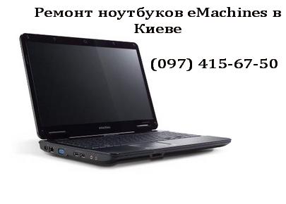 Ремонт ноутбуков eMachines