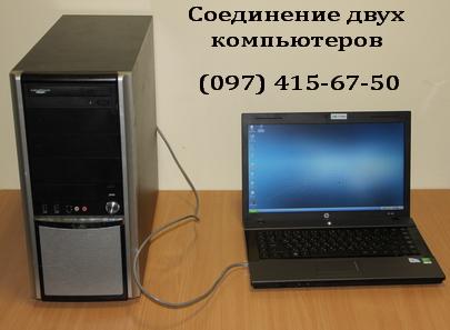 Соединение двух компьютеров напрямую в Киеве