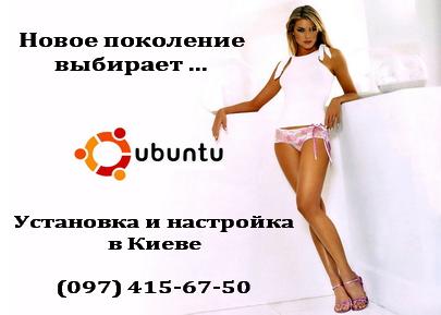 Установка Ubuntu вместо Windows