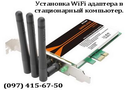 установка WiFi в стационарный компьютер