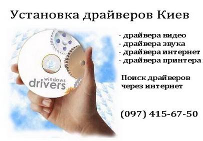 Установка драйверов в Киеве