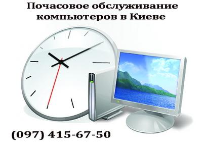 Почасовое обслуживание компьютеров в Киеве