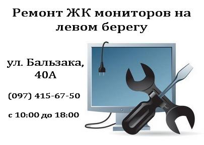 Ремонт мониторов на левом берегу (Киев)