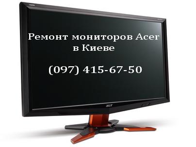 Ремонт мониторов Acer в Киеве