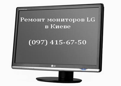 Ремонт мониторов LG в Киеве