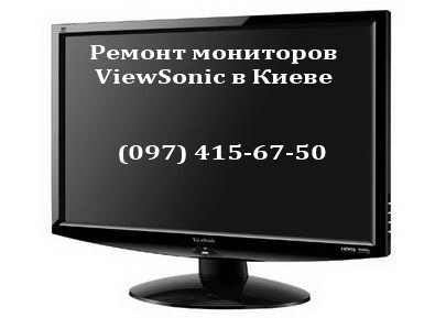 Ремонт мониторов ViewSonic в Киеве