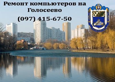 Ремонт компьютеров Голосеевский район