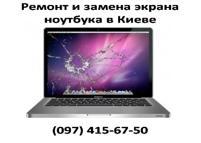 Ремонт и замена экрана ноутбука в Киеве