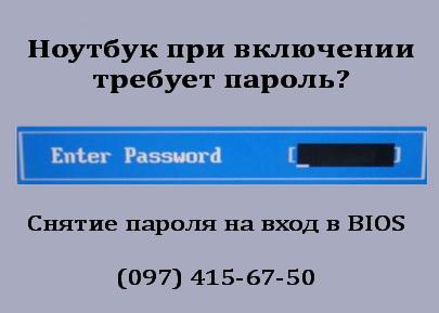 Снятие пароля BIOS ноутбука