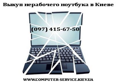 Выкуп нерабочего ноутбука в Киеве