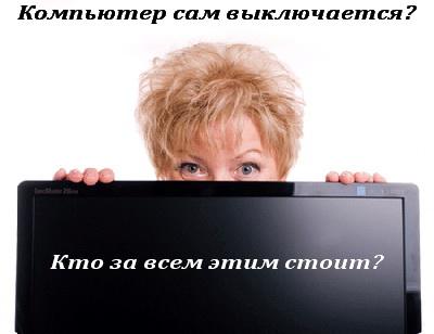 Компьютер сам выключается