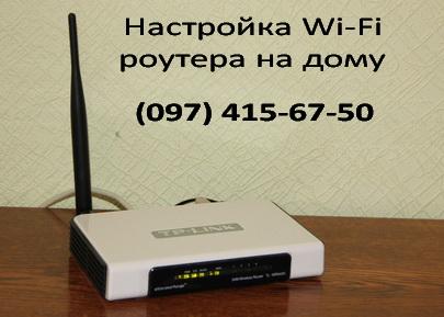 Настройка Wi-Fi роутера на дому