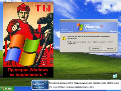 Проверка подлинности Windows XP