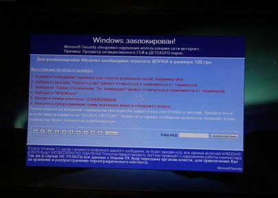 Разблокировка Windows 7, XP Киев
